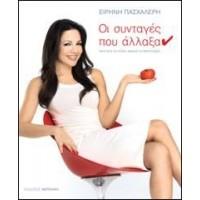 Βιβλίο Υγιεινής Μαγειρικής της Ειρήνης Πασχαλέρη